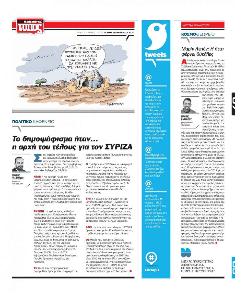 Οπισθόφυλλο Εφημερίδας - Ελεύθερος Τύπος - 2021-07-05