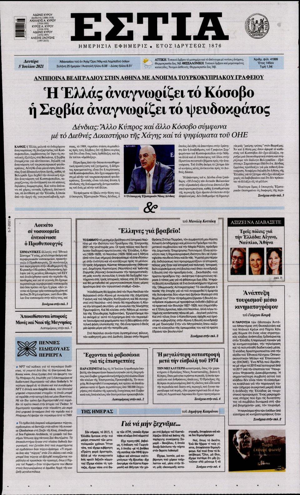 Πρωτοσέλιδο Εφημερίδας - Εστία - 2021-07-05