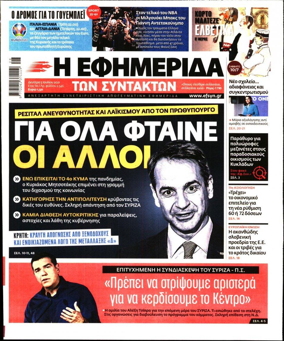 Πρωτοσέλιδο Εφημερίδας - Η ΕΦΗΜΕΡΙΔΑ ΤΩΝ ΣΥΝΤΑΚΤΩΝ - 2021-07-05