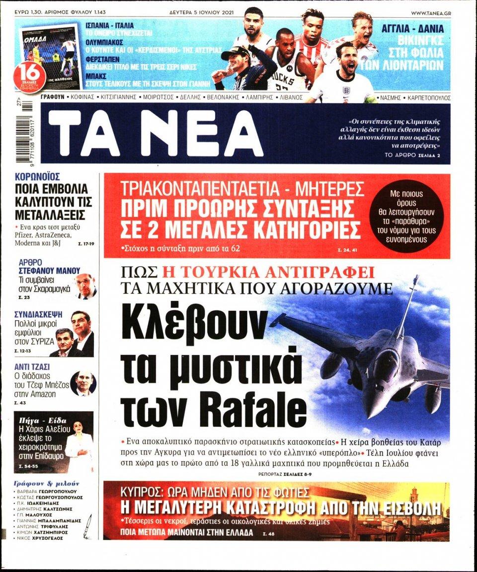 Πρωτοσέλιδο Εφημερίδας - Τα Νέα - 2021-07-05