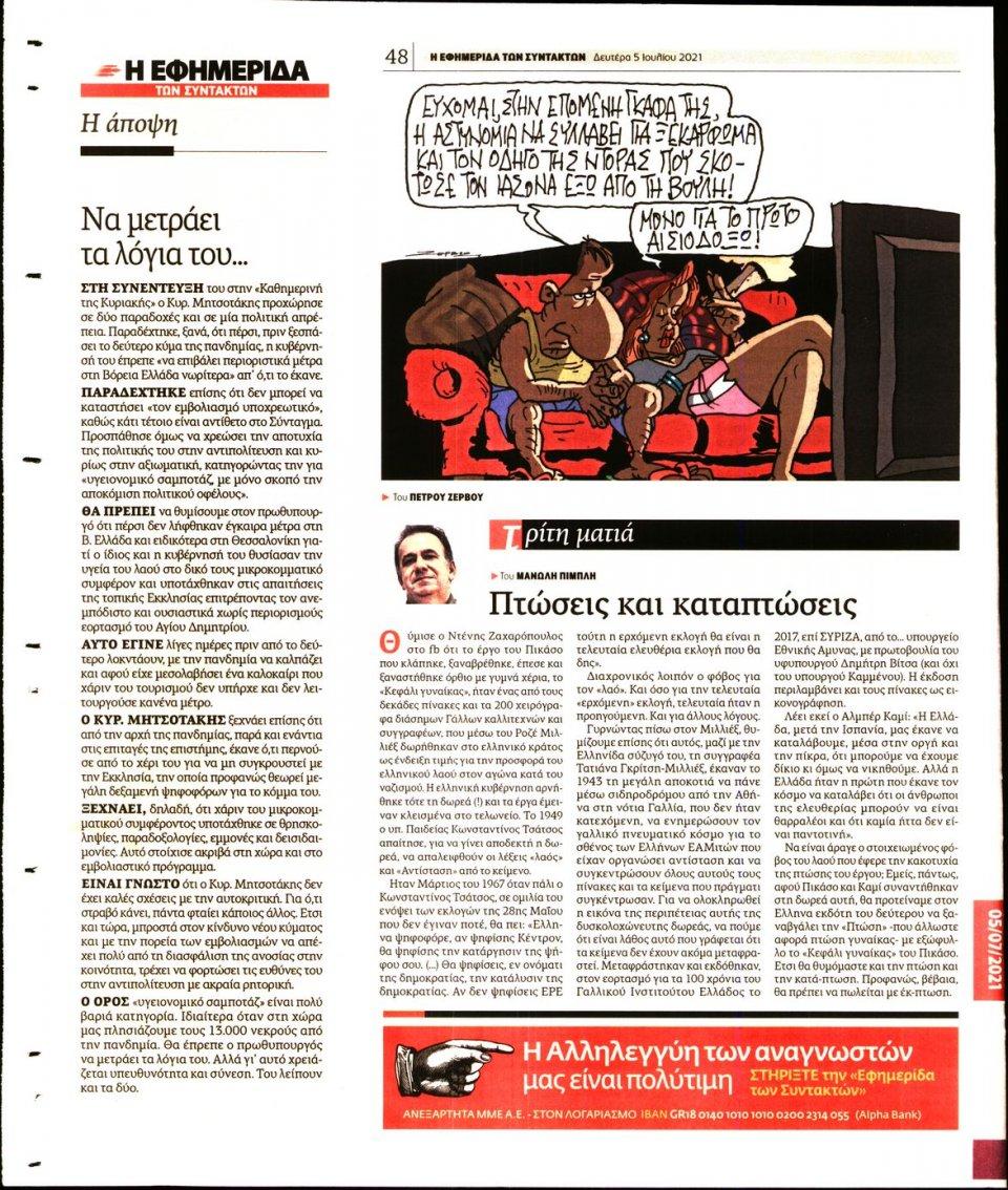 Οπισθόφυλλο Εφημερίδας - Η ΕΦΗΜΕΡΙΔΑ ΤΩΝ ΣΥΝΤΑΚΤΩΝ - 2021-07-05