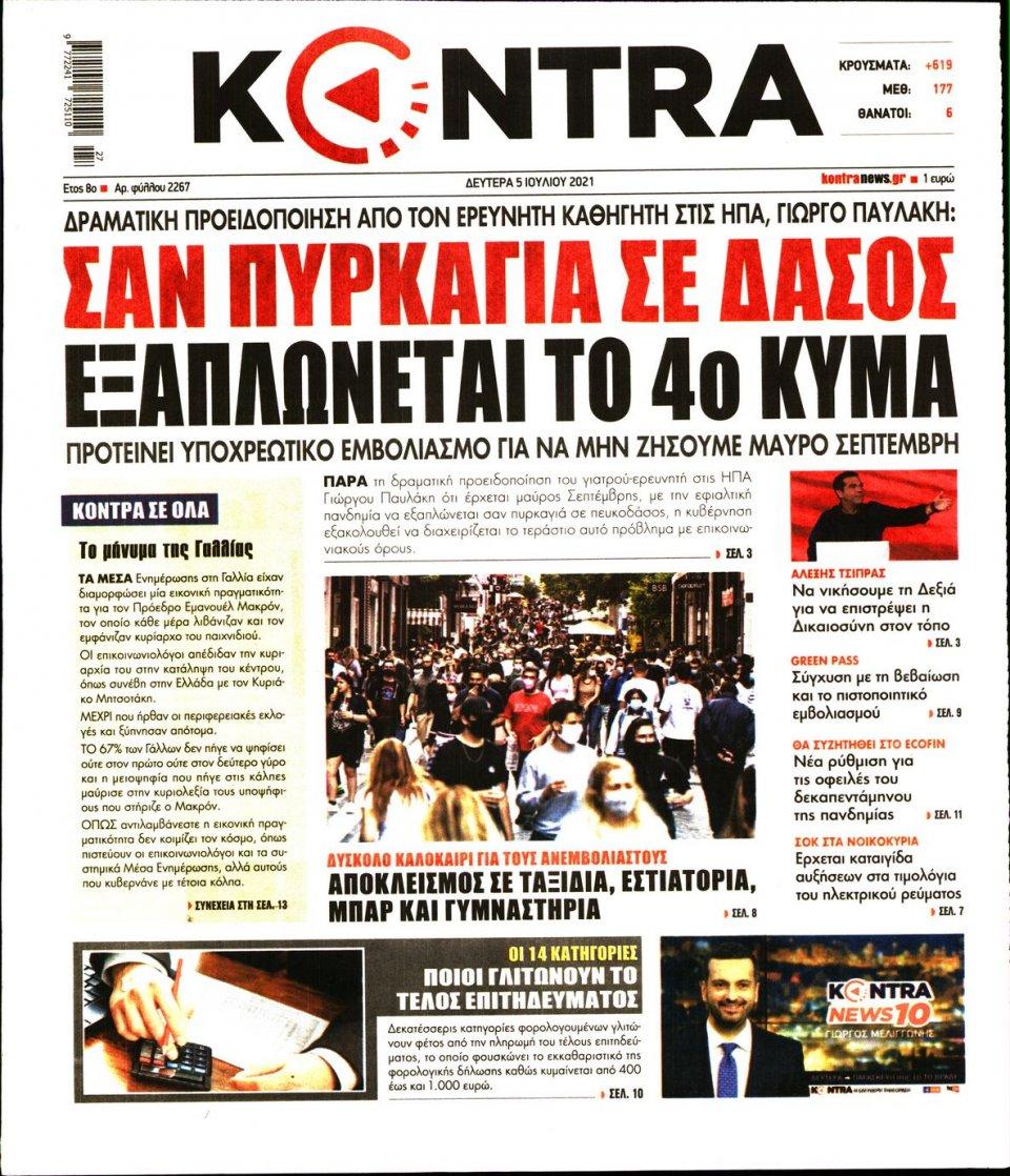 Πρωτοσέλιδο Εφημερίδας - KONTRA NEWS - 2021-07-05