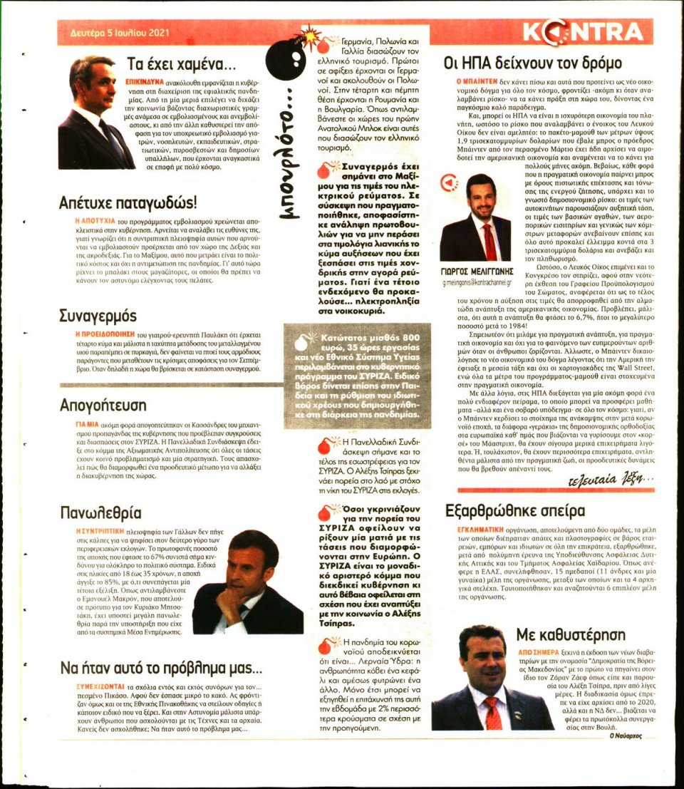 Οπισθόφυλλο Εφημερίδας - KONTRA NEWS - 2021-07-05