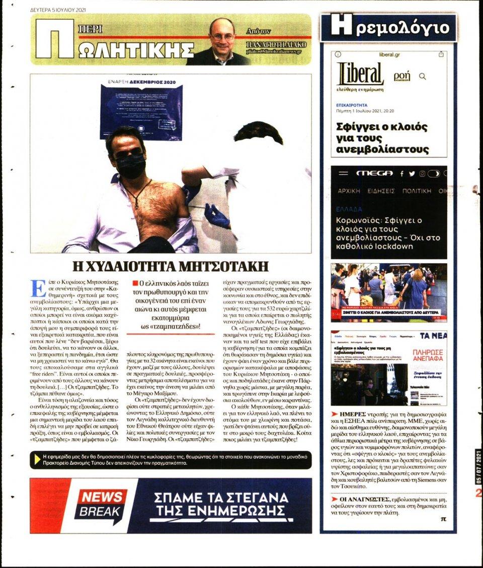 Οπισθόφυλλο Εφημερίδας - ΔΗΜΟΚΡΑΤΙΑ - 2021-07-05