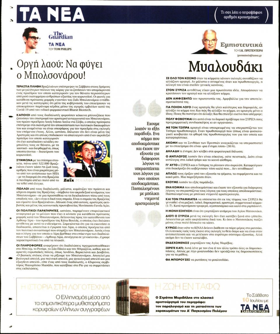 Οπισθόφυλλο Εφημερίδας - Τα Νέα - 2021-07-05