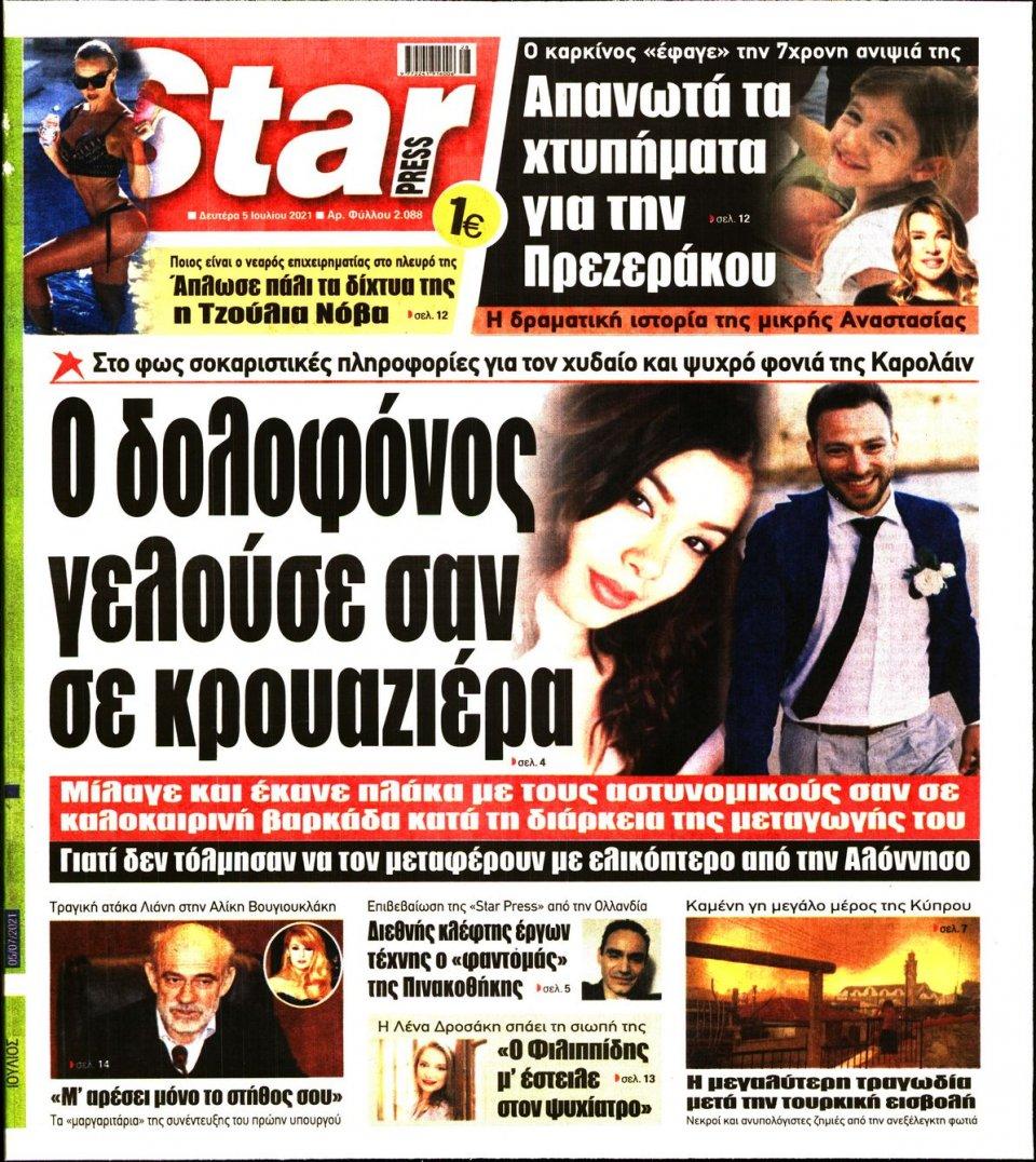 Πρωτοσέλιδο Εφημερίδας - STAR PRESS - 2021-07-05