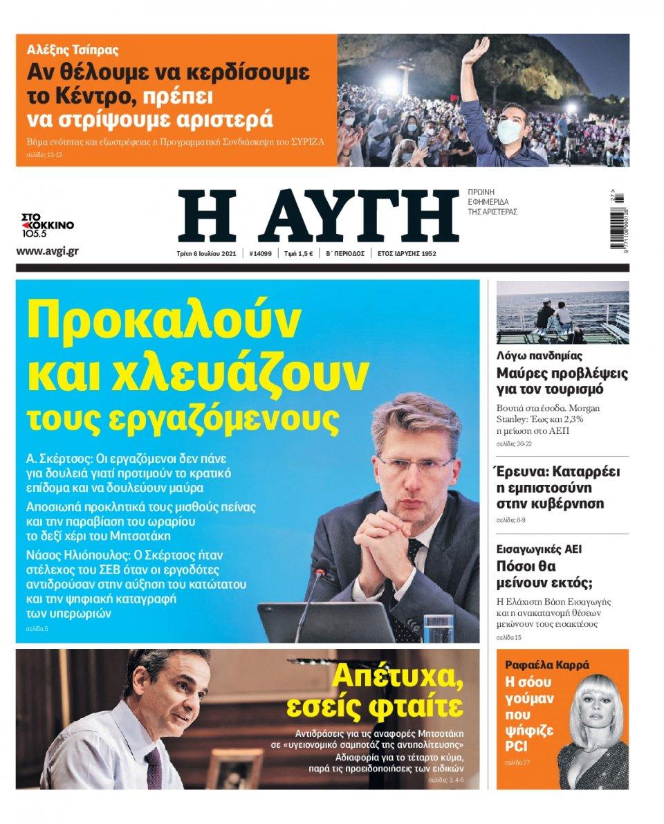 Πρωτοσέλιδο Εφημερίδας - Αυγή - 2021-07-06