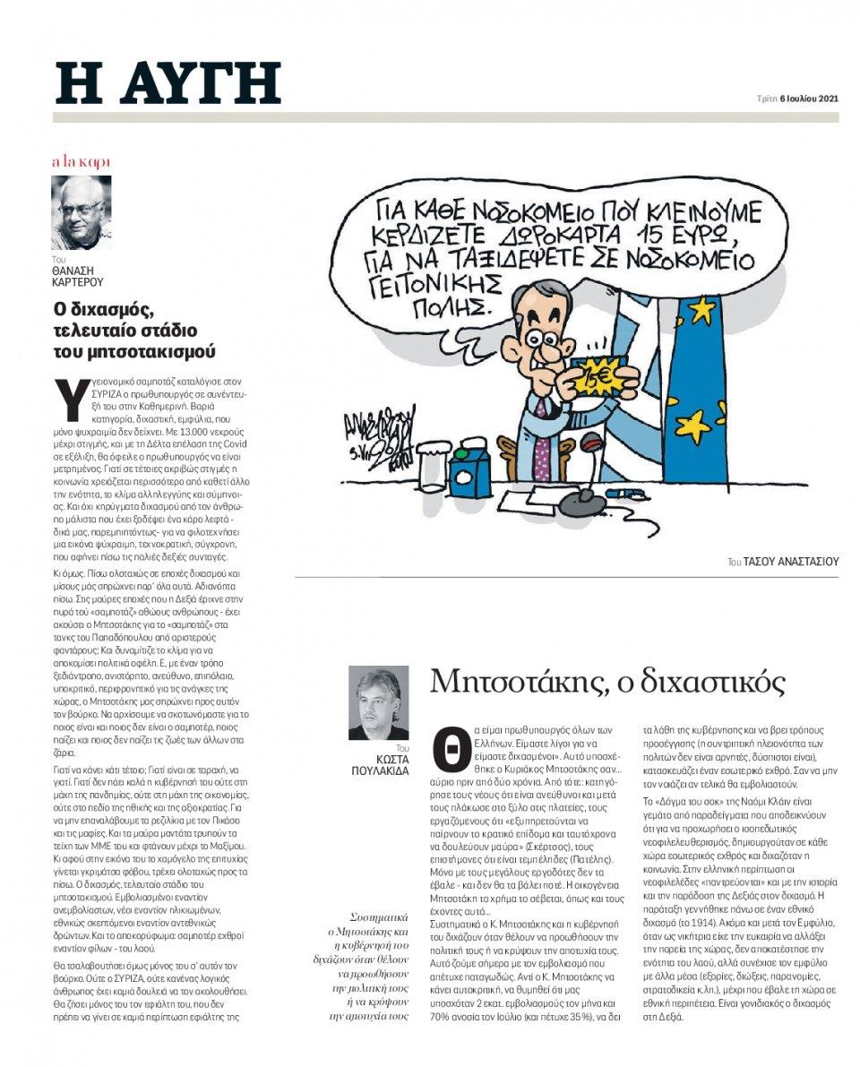 Οπισθόφυλλο Εφημερίδας - Αυγή - 2021-07-06
