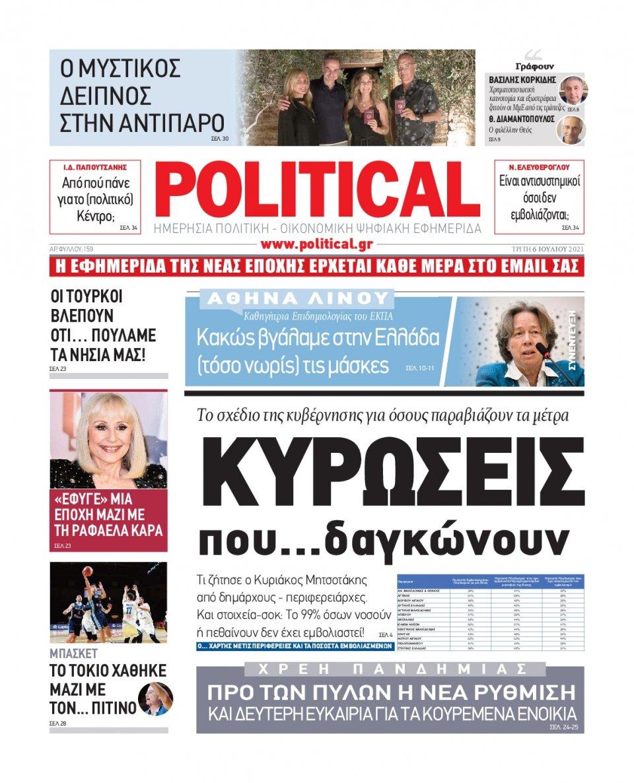 Πρωτοσέλιδο Εφημερίδας - POLITICAL - 2021-07-06