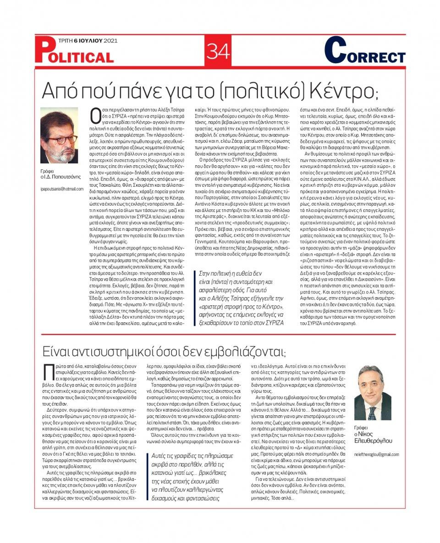Οπισθόφυλλο Εφημερίδας - POLITICAL - 2021-07-06