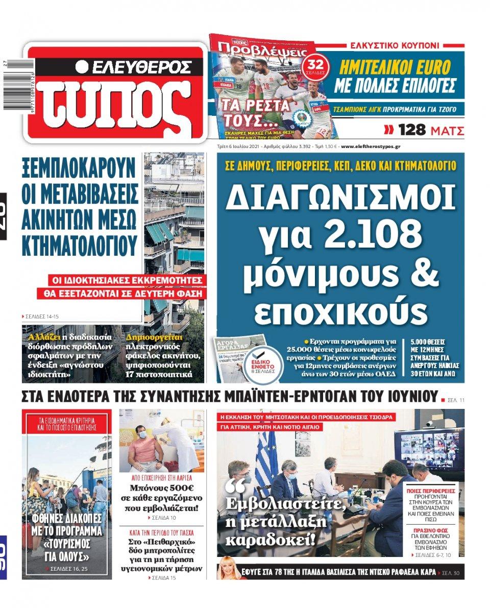 Πρωτοσέλιδο Εφημερίδας - Ελεύθερος Τύπος - 2021-07-06