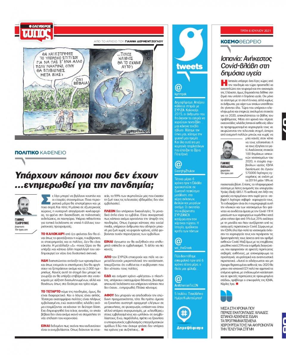 Οπισθόφυλλο Εφημερίδας - Ελεύθερος Τύπος - 2021-07-06