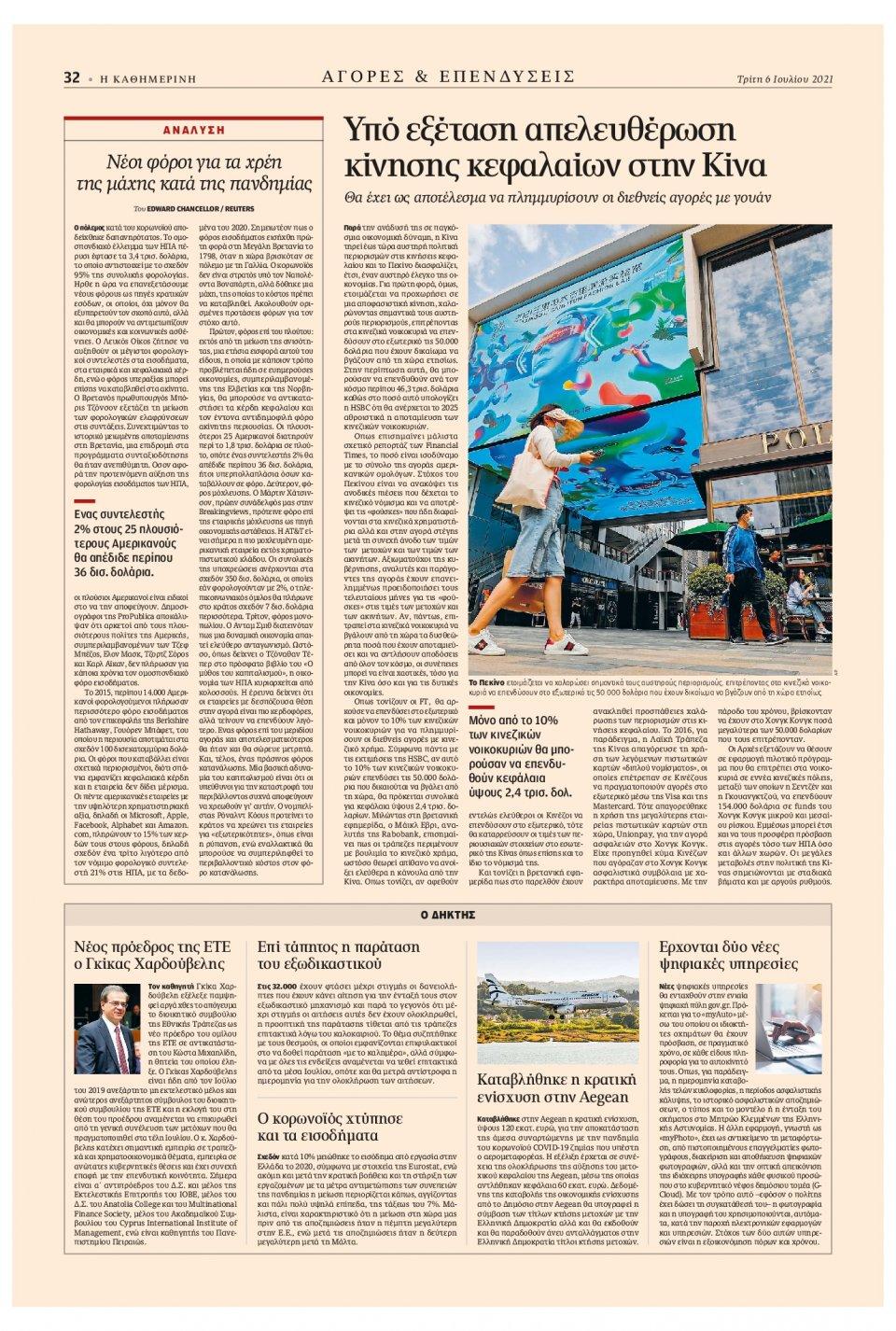 Οπισθόφυλλο Εφημερίδας - Καθημερινή - 2021-07-06