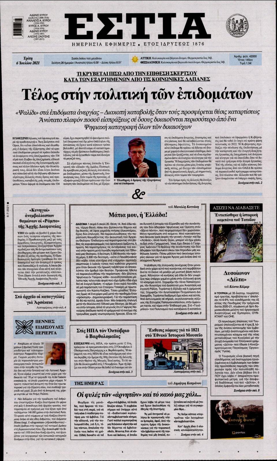 Πρωτοσέλιδο Εφημερίδας - Εστία - 2021-07-06