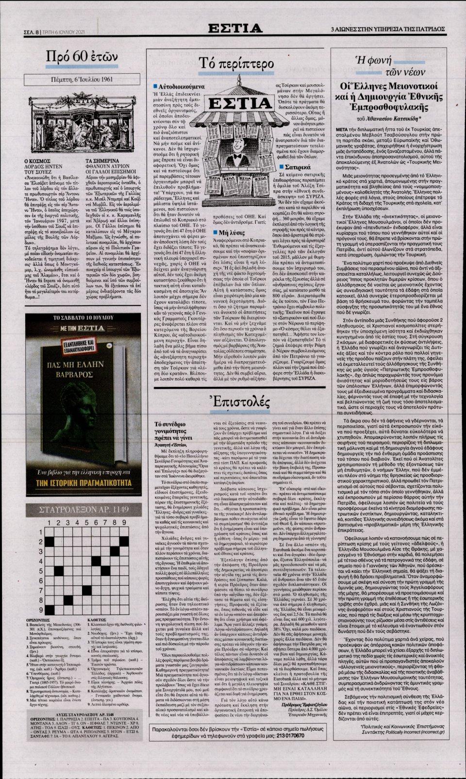 Οπισθόφυλλο Εφημερίδας - Εστία - 2021-07-06
