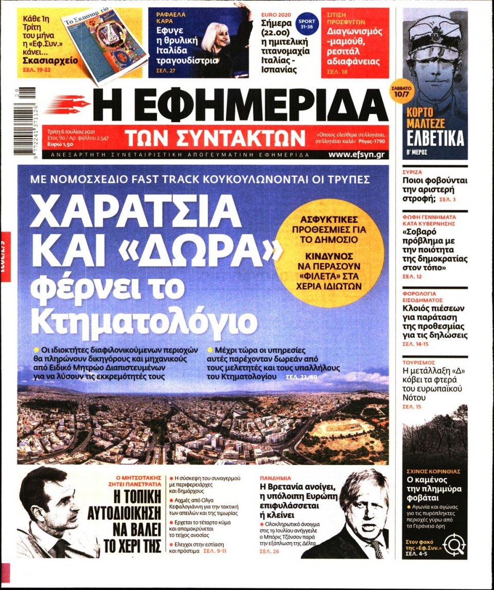 Πρωτοσέλιδο Εφημερίδας - Η ΕΦΗΜΕΡΙΔΑ ΤΩΝ ΣΥΝΤΑΚΤΩΝ - 2021-07-06