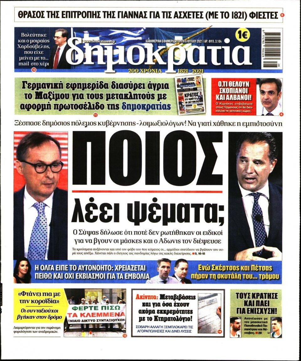 Πρωτοσέλιδο Εφημερίδας - ΔΗΜΟΚΡΑΤΙΑ - 2021-07-06