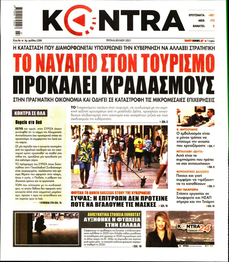 Πρωτοσέλιδο Εφημερίδας - KONTRA NEWS - 2021-07-06