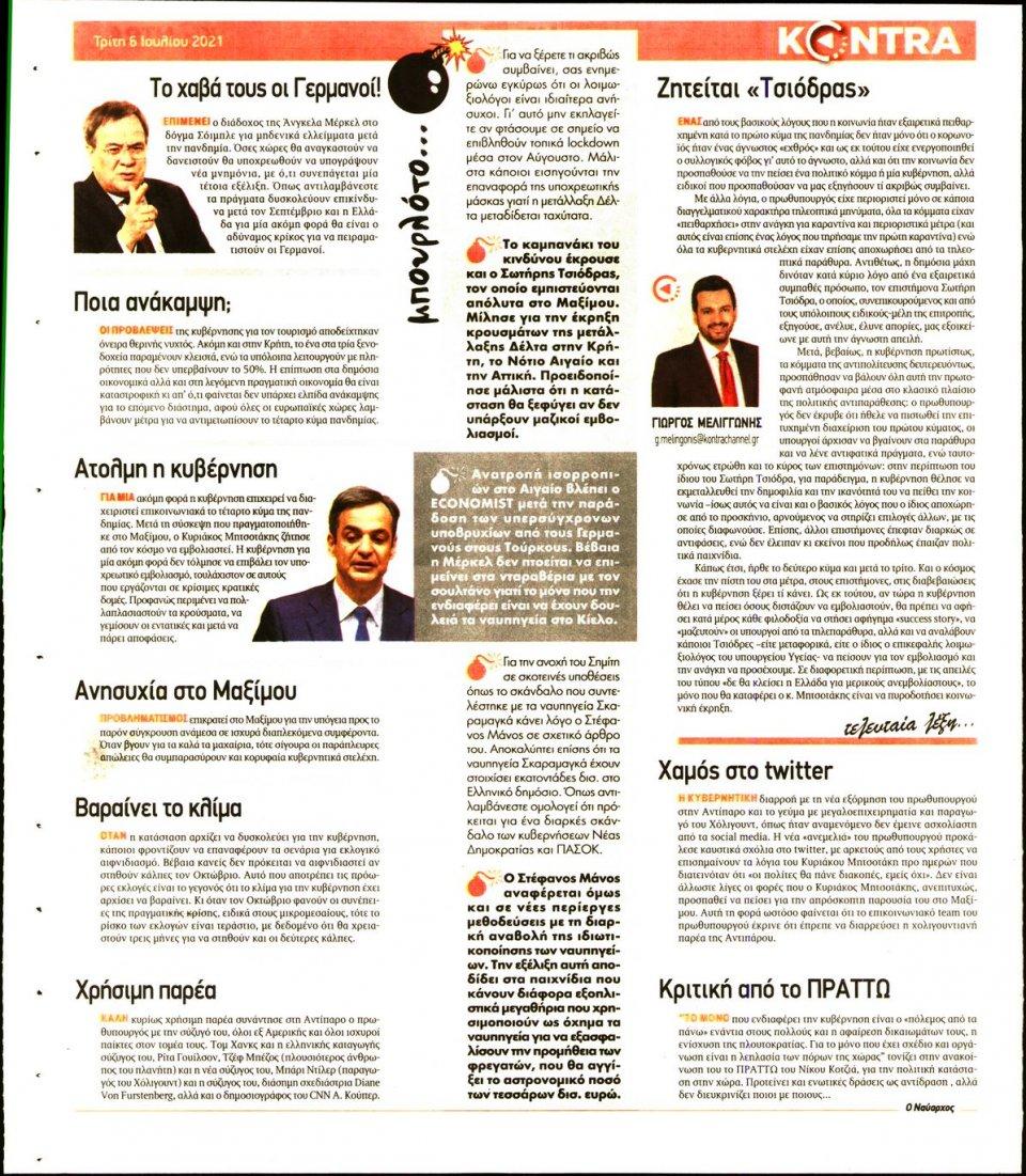 Οπισθόφυλλο Εφημερίδας - KONTRA NEWS - 2021-07-06