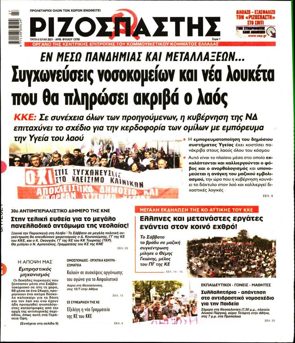 Πρωτοσέλιδο Εφημερίδας - Ριζοσπάστης - 2021-07-06