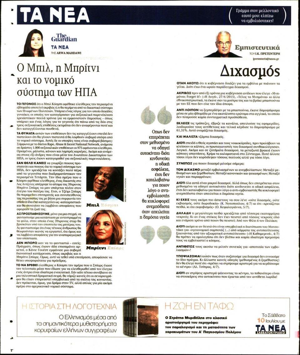 Οπισθόφυλλο Εφημερίδας - Τα Νέα - 2021-07-06