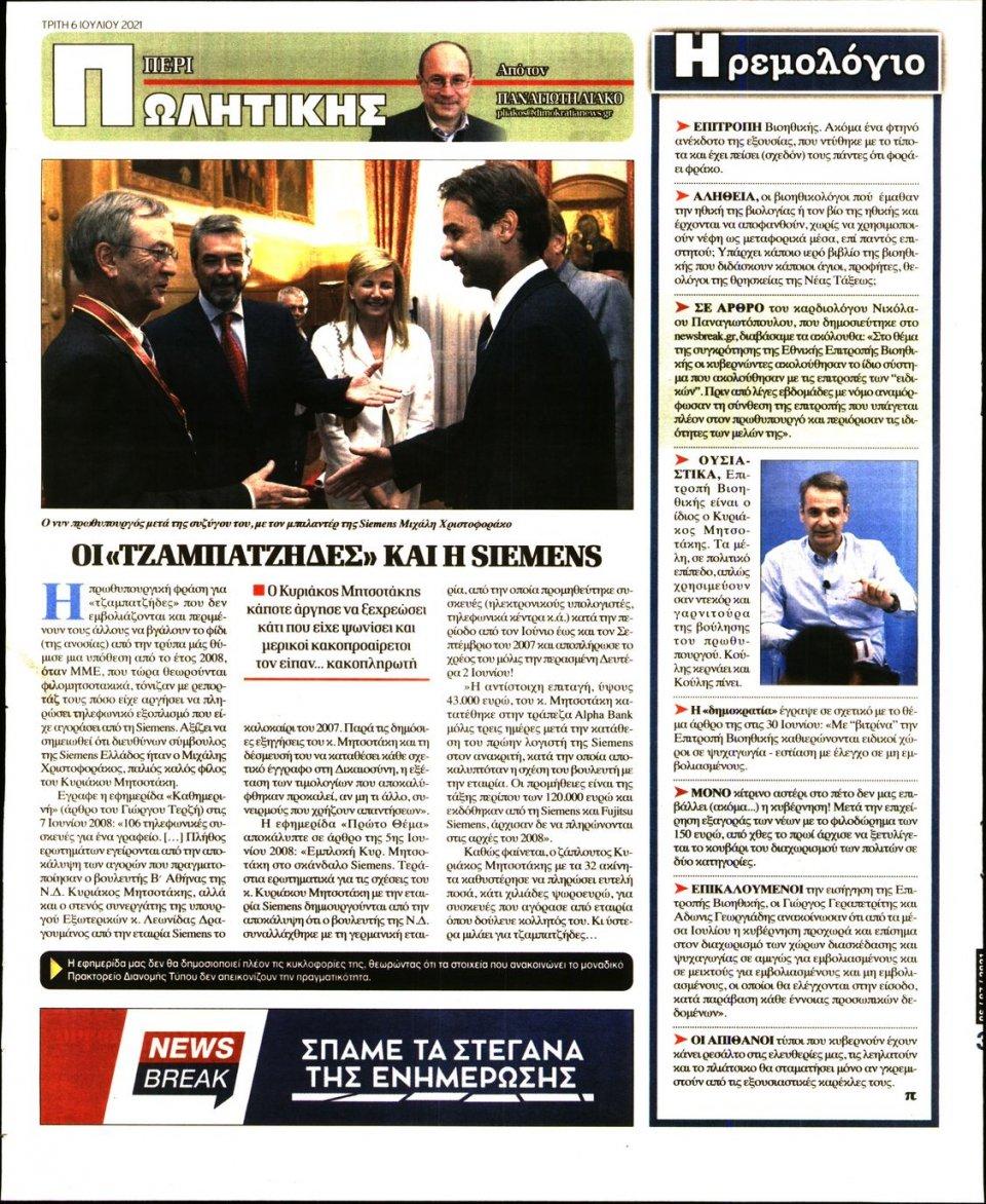 Οπισθόφυλλο Εφημερίδας - ΔΗΜΟΚΡΑΤΙΑ - 2021-07-06
