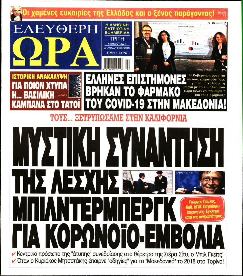 Πρωτοσέλιδο Εφημερίδας - Ελεύθερη Ώρα - 2021-07-06
