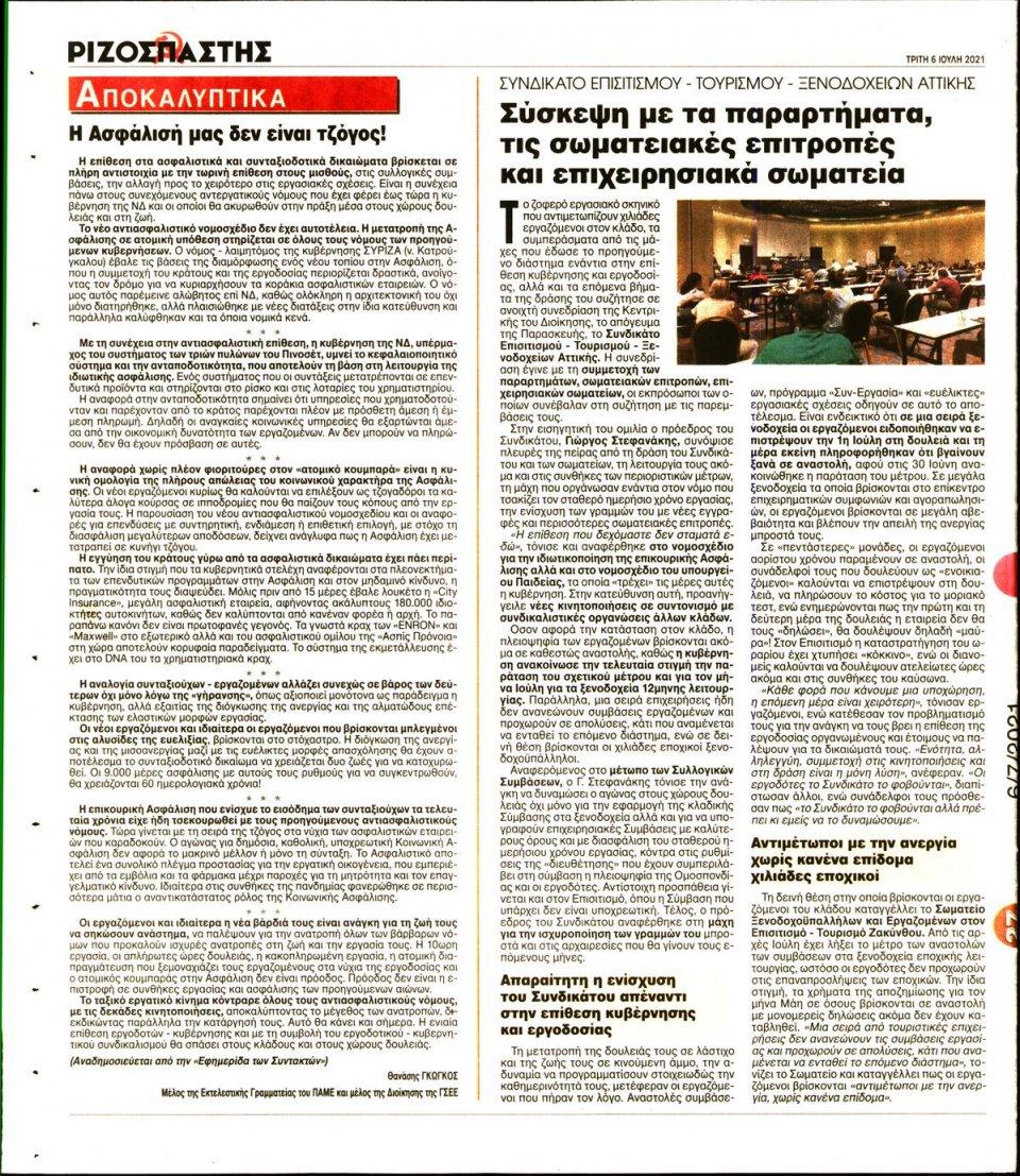 Οπισθόφυλλο Εφημερίδας - Ριζοσπάστης - 2021-07-06