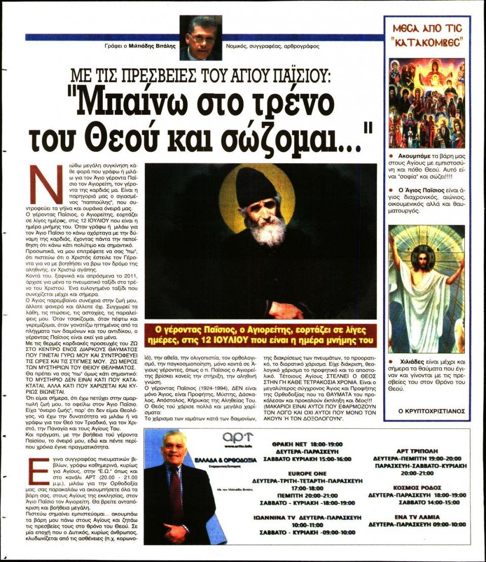 Οπισθόφυλλο Εφημερίδας - Ελεύθερη Ώρα - 2021-07-06