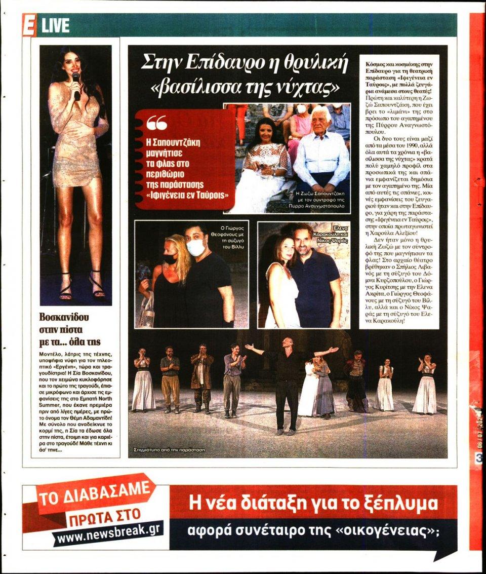 Οπισθόφυλλο Εφημερίδας - Espresso - 2021-07-06