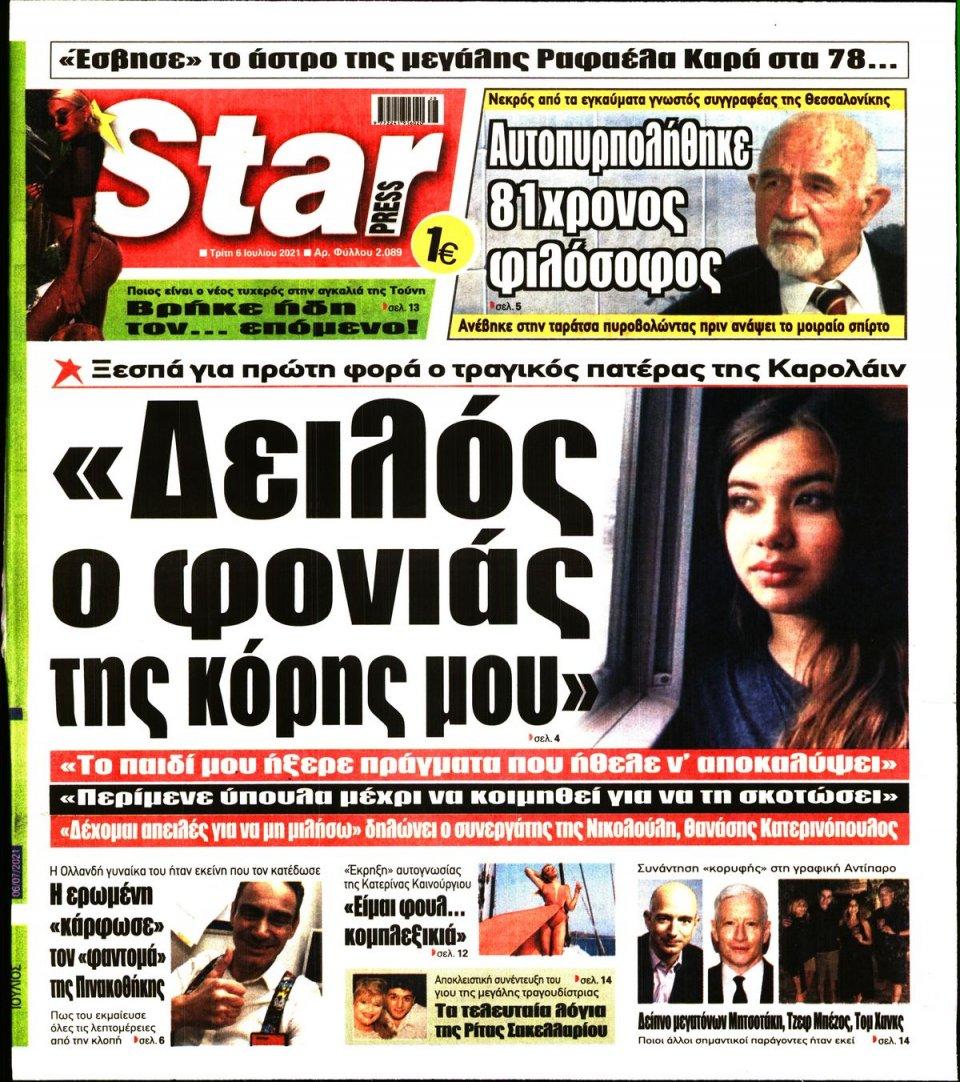 Πρωτοσέλιδο Εφημερίδας - STAR PRESS - 2021-07-06