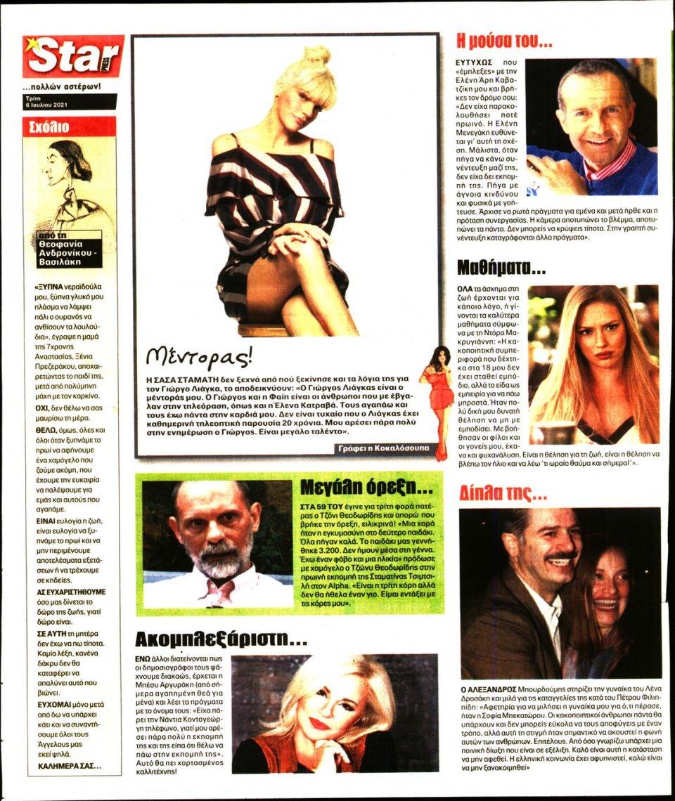 Οπισθόφυλλο Εφημερίδας - STAR PRESS - 2021-07-06