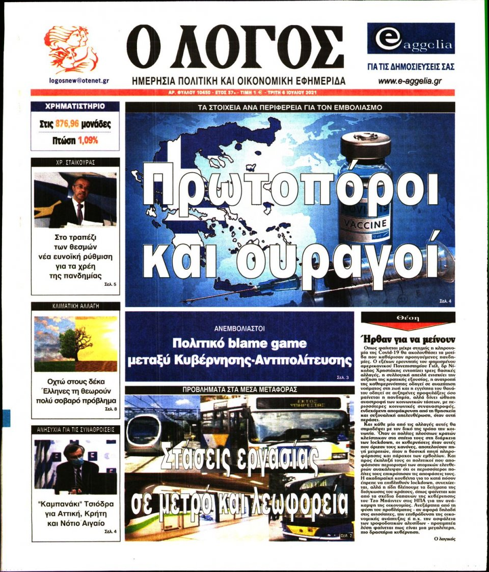 Πρωτοσέλιδο Εφημερίδας - Λόγος - 2021-07-06