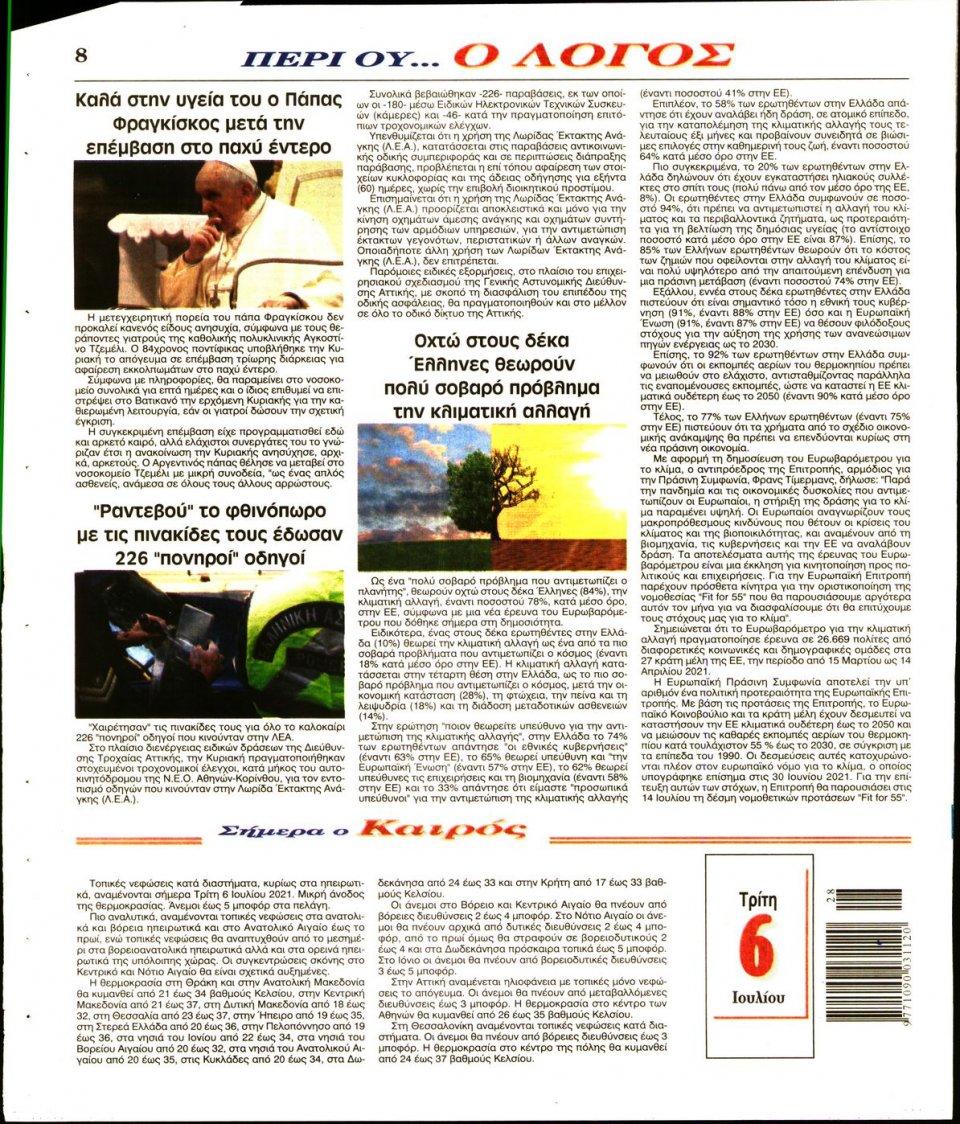Οπισθόφυλλο Εφημερίδας - Λόγος - 2021-07-06
