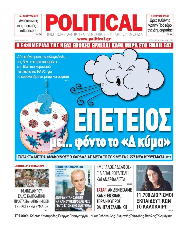 Πρωτοσέλιδο Εφημερίδας - POLITICAL - 2021-07-07