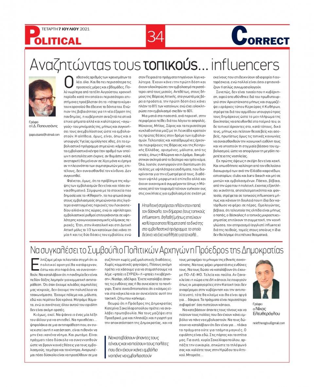 Οπισθόφυλλο Εφημερίδας - POLITICAL - 2021-07-07