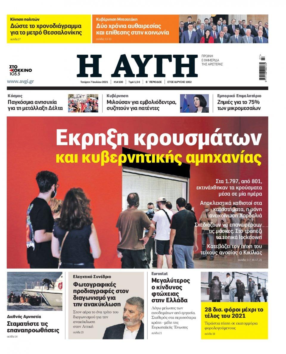 Πρωτοσέλιδο Εφημερίδας - Αυγή - 2021-07-07