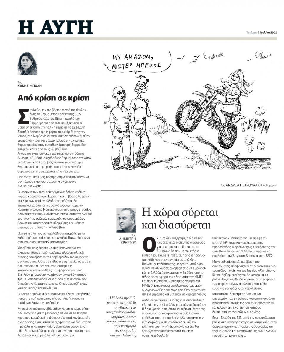 Οπισθόφυλλο Εφημερίδας - Αυγή - 2021-07-07