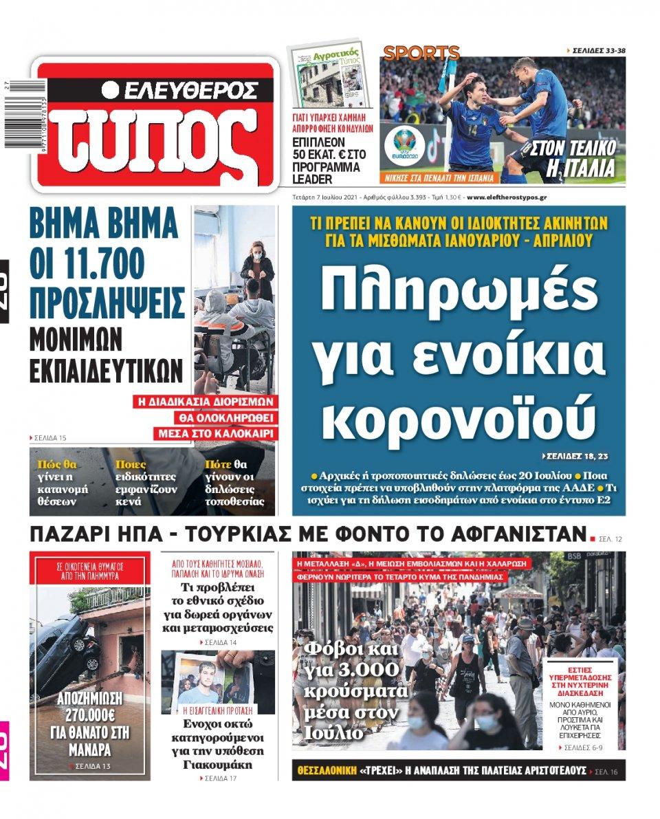 Πρωτοσέλιδο Εφημερίδας - Ελεύθερος Τύπος - 2021-07-07