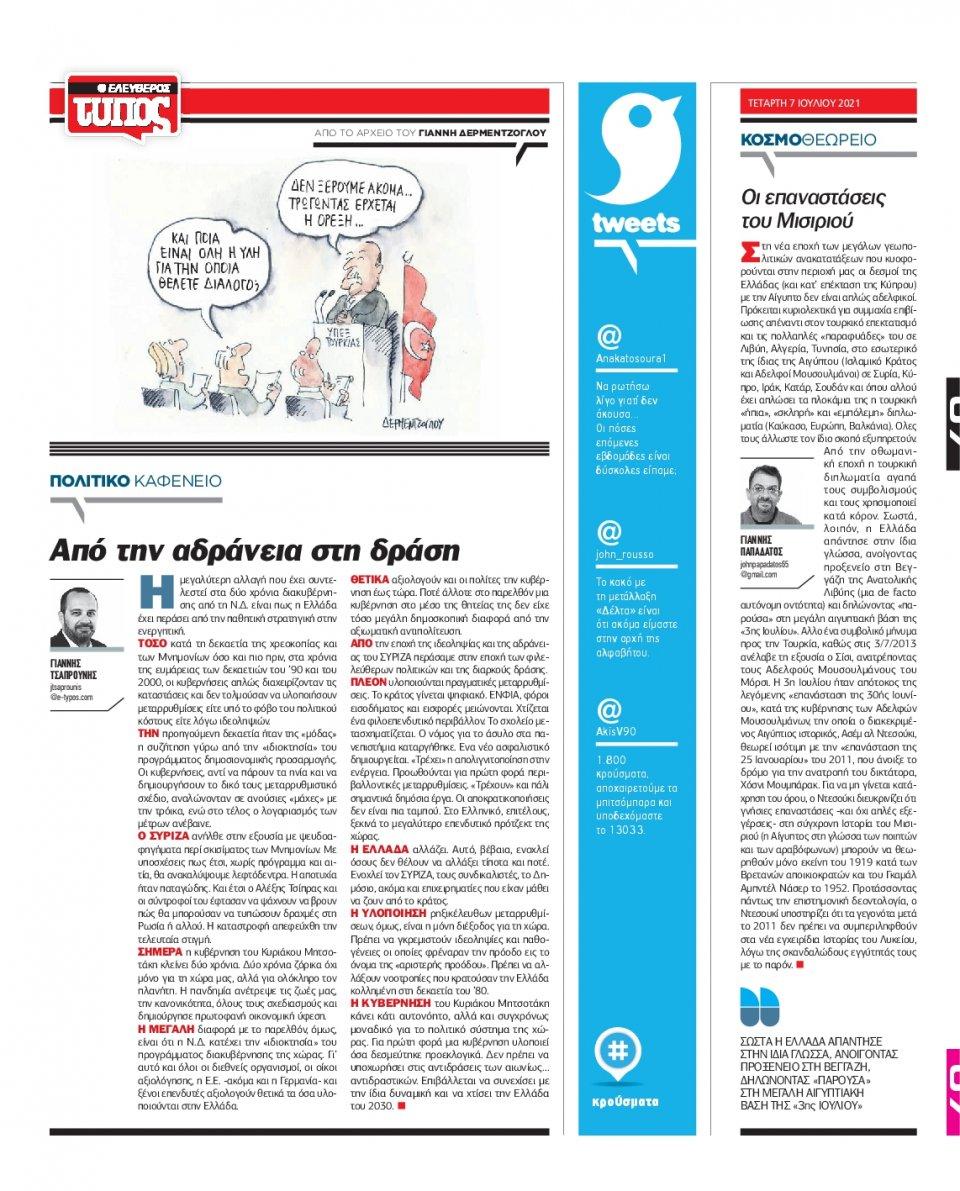 Οπισθόφυλλο Εφημερίδας - Ελεύθερος Τύπος - 2021-07-07