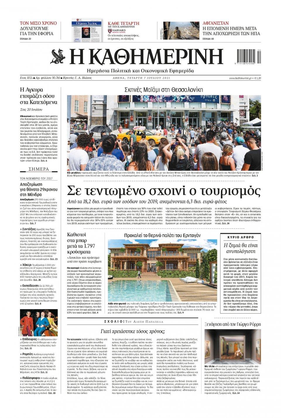 Πρωτοσέλιδο Εφημερίδας - Καθημερινή - 2021-07-07