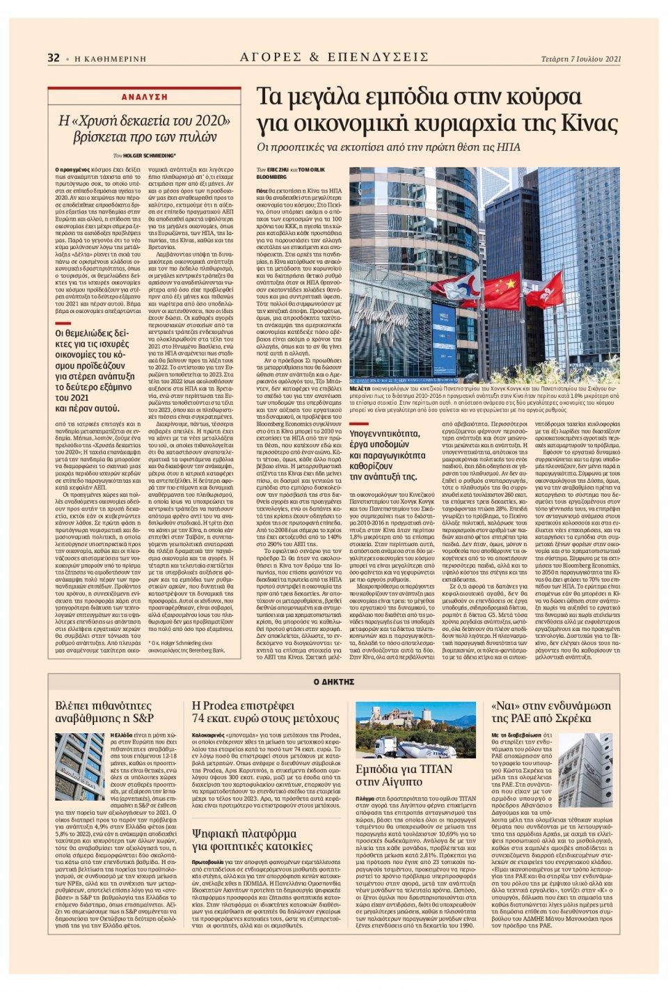 Οπισθόφυλλο Εφημερίδας - Καθημερινή - 2021-07-07