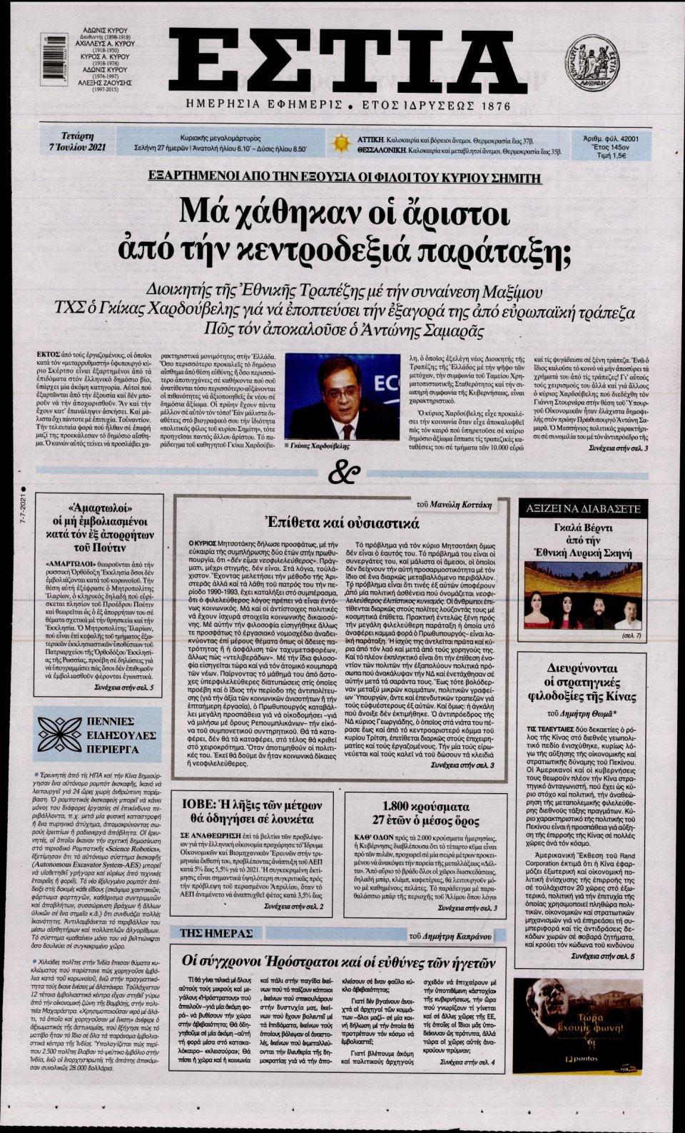 Πρωτοσέλιδο Εφημερίδας - Εστία - 2021-07-07