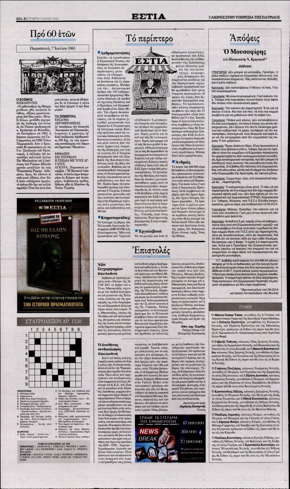 Οπισθόφυλλο Εφημερίδας - Εστία - 2021-07-07