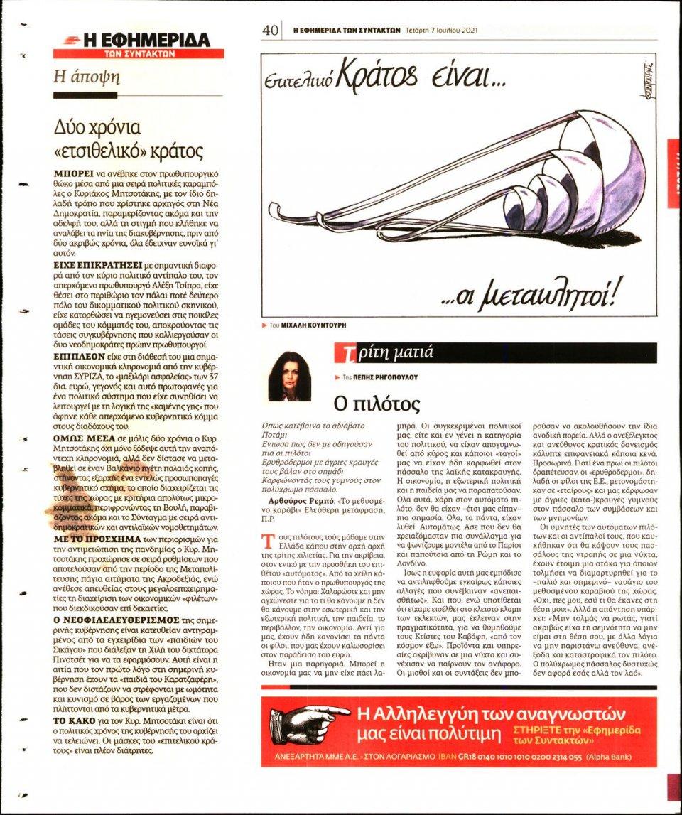 Οπισθόφυλλο Εφημερίδας - Η ΕΦΗΜΕΡΙΔΑ ΤΩΝ ΣΥΝΤΑΚΤΩΝ - 2021-07-07