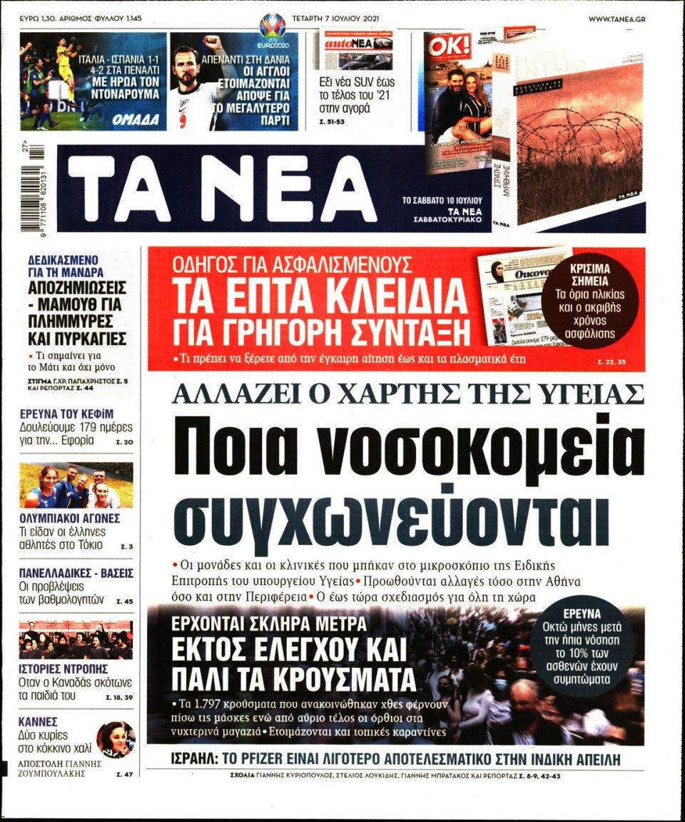 Πρωτοσέλιδο Εφημερίδας - Τα Νέα - 2021-07-07