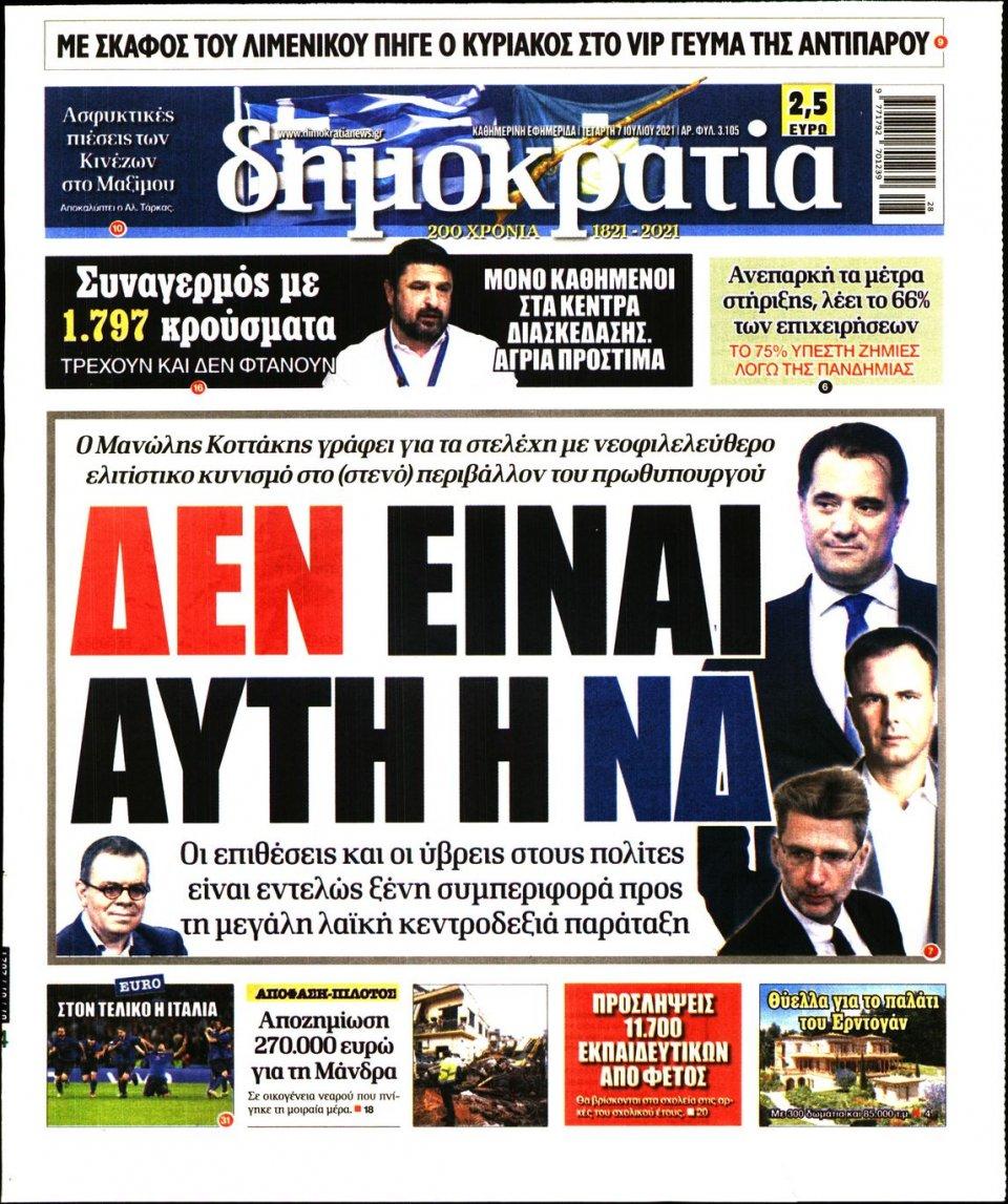 Πρωτοσέλιδο Εφημερίδας - ΔΗΜΟΚΡΑΤΙΑ - 2021-07-07