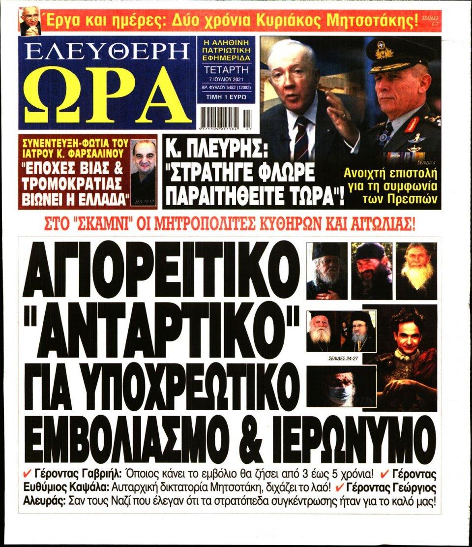 Πρωτοσέλιδο Εφημερίδας - Ελεύθερη Ώρα - 2021-07-07