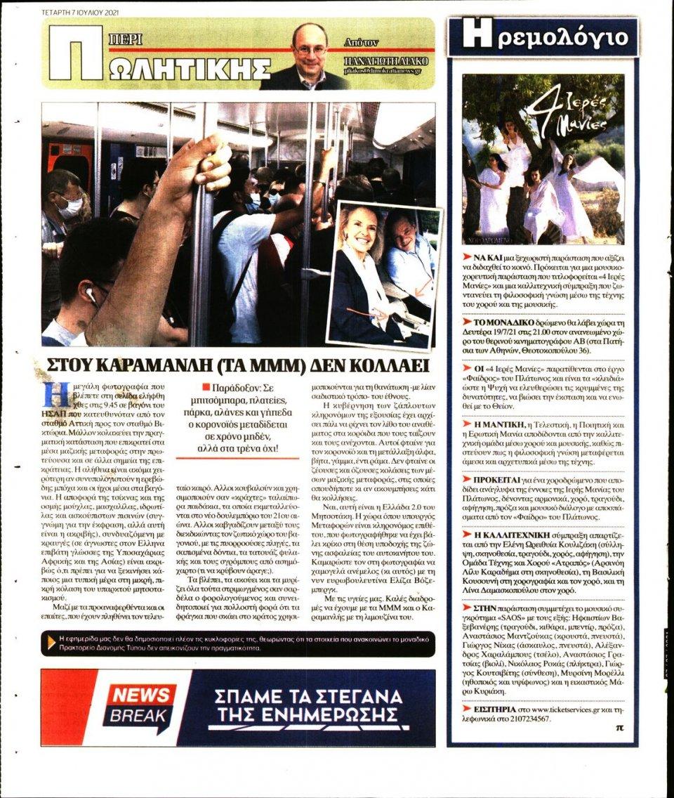 Οπισθόφυλλο Εφημερίδας - ΔΗΜΟΚΡΑΤΙΑ - 2021-07-07
