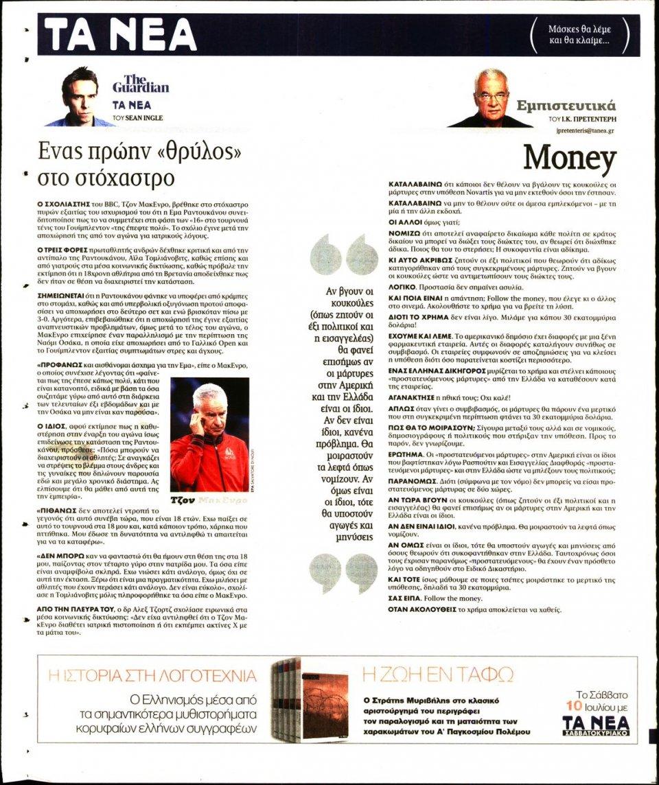 Οπισθόφυλλο Εφημερίδας - Τα Νέα - 2021-07-07
